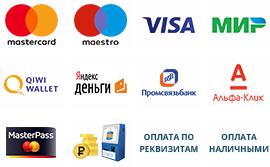 Мы принимаем оплату
