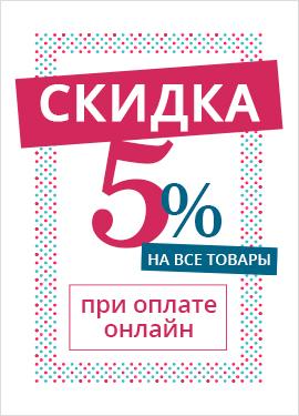 Скидка 5% при оплате онлайн в интернет магазине Кристалл Казань