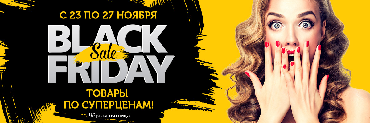 Легендарная распродажа Black Friday в «Kristall Nails»!
