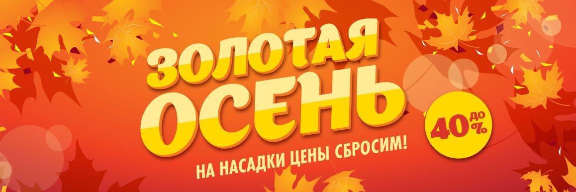 Золотая осень - на насадки цены сбросим!