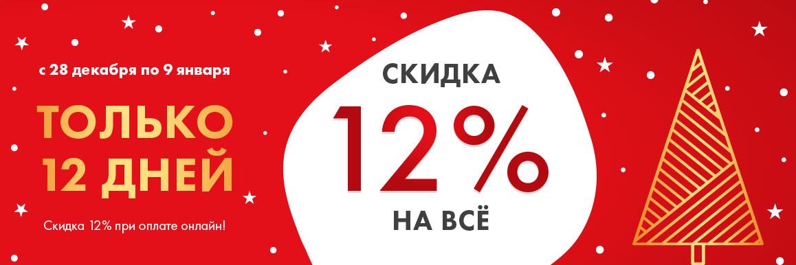 Только 12 дней скидка 12% на все товары!