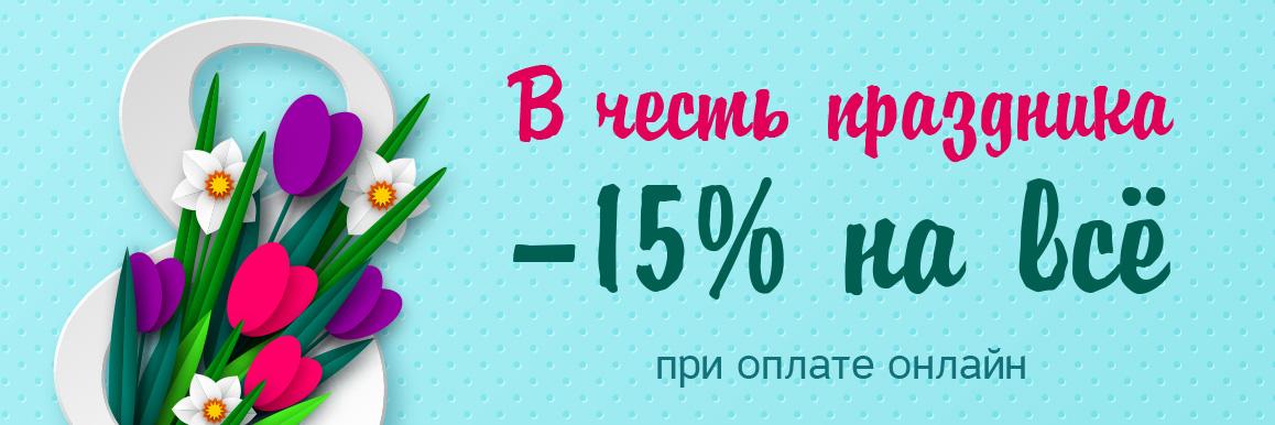 В честь праздника скидка 15% на все товары!