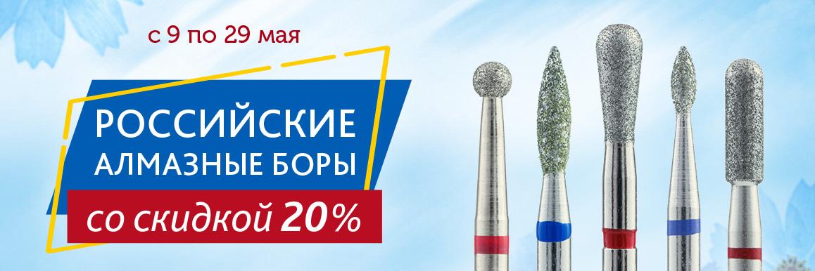 Российские алмазные боры со скидкой 20%!