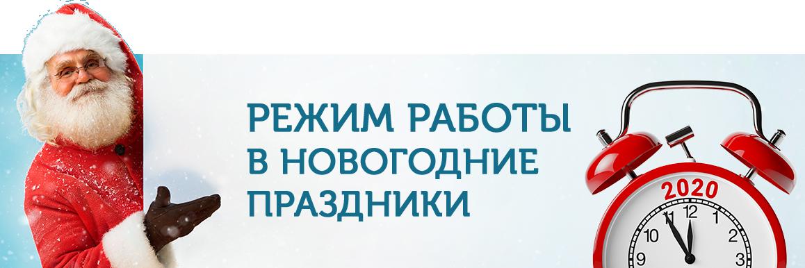 Режим работы интернет-магазина Кристалл в Новогодние праздники