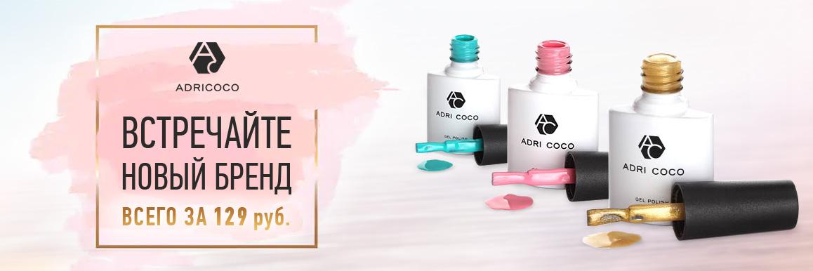 Встречайте новый бренд ADRICOCO!