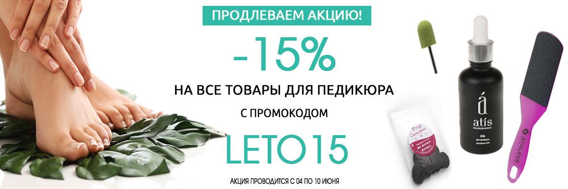 Скидка на все товары для педикюра -15%