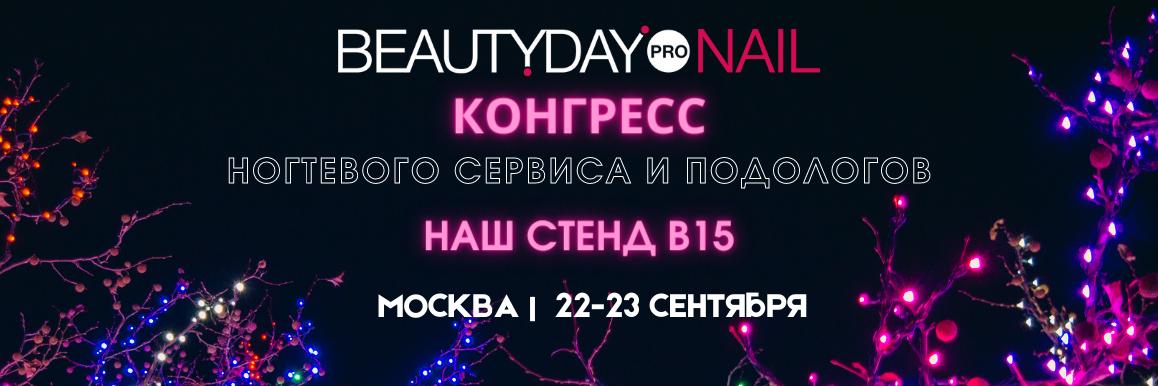 Кристалл на BeautyDay - Москва 22-23 сентября