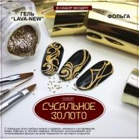 Набор для дизайна ногтей Сусальное Золото_0