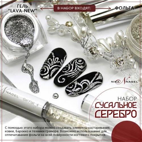 Набор для дизайна ногтей Сусальное Серебро
