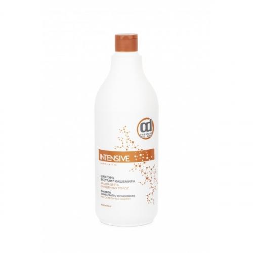 Constant Delight, Шампунь Экстракт Кашемира Защита цвета окрашенных волос (250 мл.)