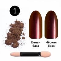 Кристалл Nails, Втирка для ногтей + аппликатор, Хамелеон №01 кирпичный