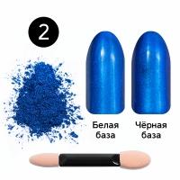 Кристалл Nails, Втирка для ногтей + аппликатор, Хамелеон №02 сапфировый