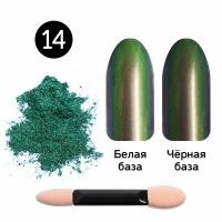 Кристалл Nails, Втирка для ногтей + аппликатор, Хамелеон №14 оливковый