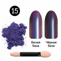 Кристалл Nails, Втирка для ногтей + аппликатор, Хамелеон №15 лиловый