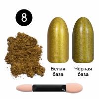 Кристалл Nails, Втирка для ногтей + аппликатор, Металлическая, №08 золото