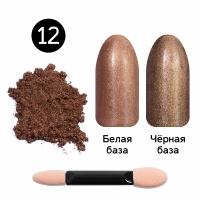 Кристалл Nails, Втирка для ногтей + аппликатор, Металлическая, №12 бронза