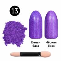 Кристалл Nails, Втирка для ногтей + аппликатор, Металлическая, №13 лаванда