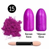 Кристалл Nails, Втирка для ногтей + аппликатор, Металлическая, №15 ярко-розовая