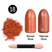 Кристалл Nails, Втирка для ногтей + аппликатор, Металлическая, №18 оранжевая