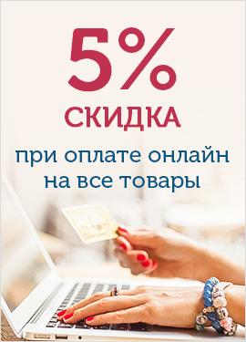 -5% на все при оплате онлайн