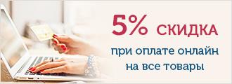 5% скидка при оплате онлайн на все товары
